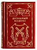 """mBook В. Дурасов """"Дуэльный кодекс"""""""