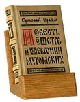 mBook Повесть о Петре и Февронии Муромских (Сувенир)