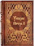 """mBook """"Книга"""" """"Указы Петра I"""""""
