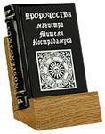 "mBook Нострадамус Пророчества. ""Сувенир"""