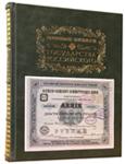 Elite Book Ценные бумаги Государства Российского