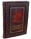 Elite Book Конституция Российской Федерации