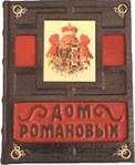 Elite Book Дом Романовых