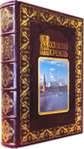 Elite Book Московский Кремль