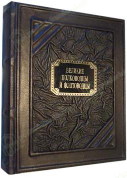 Elite Book Великие полководцы и флотоводцы