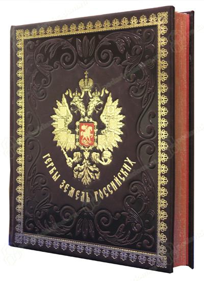 Elite Book Гербы земель российских