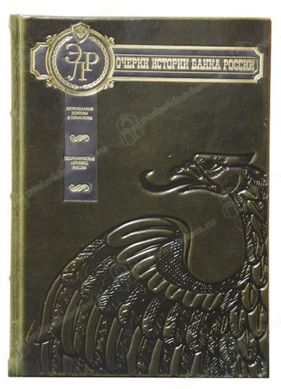 Elite Book Очерки истории Банка России.