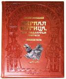 Elite Book Черная курица